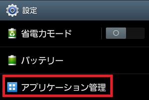 Screenshot_2014-05-05-15-56-59
