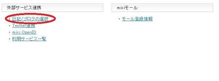 mixi_10