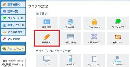 a人気ブログping_04