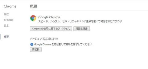 chrome64bit04