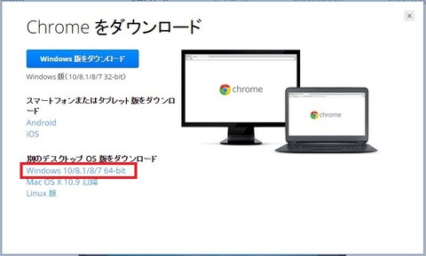 chrome64bit06