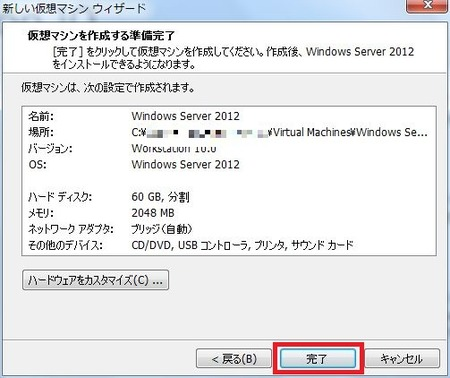 vmware2012_15