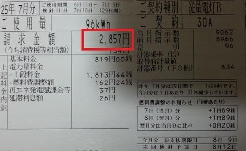 20130729_001121