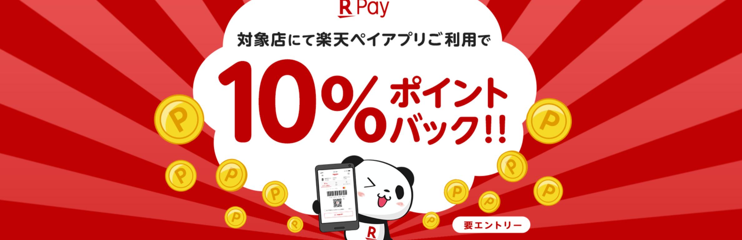 rakuten-pay