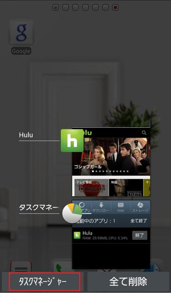 タスクScreenshot_2013-05-12-13-47-28