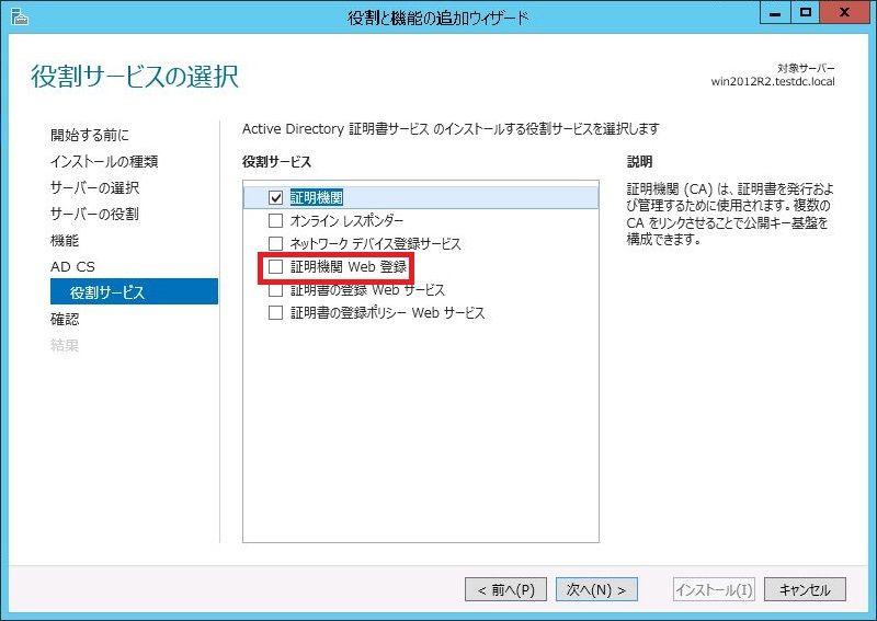 Windows Server 2012 R2へ証明書...