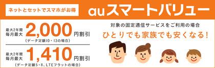 smartvalue_20141215