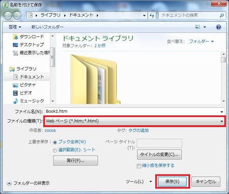 excel-html_07