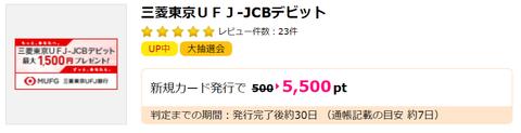 三菱東京UFJ JCBデビット