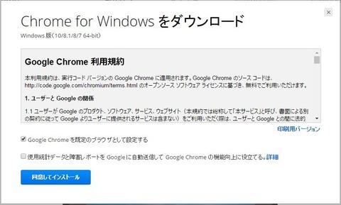 chrome64bit09