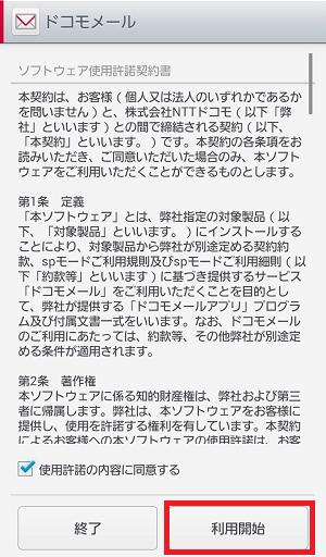 Screenshot_2014-05-05-16-04-22