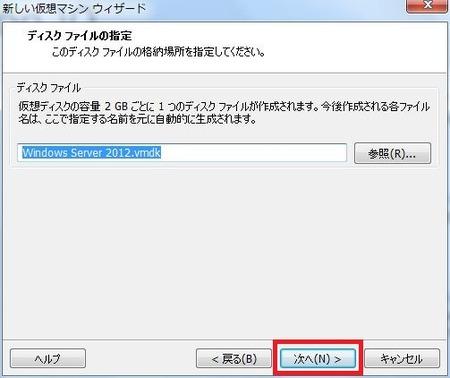 vmware2012_14
