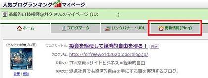 a人気ブログping_02