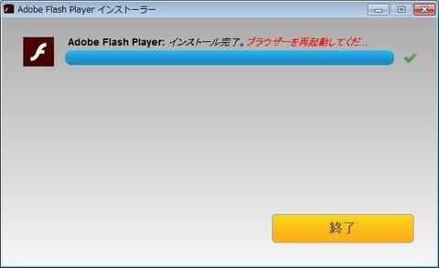 flash06