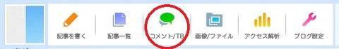 livdoorコメ返信_00