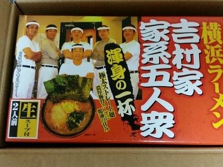SecondLife In Hiroshima  横浜ラーメン吉村家 家系五人衆 自宅で食べれる通販の簡単ラーメンコメント                革新的IT技術師@ガ...