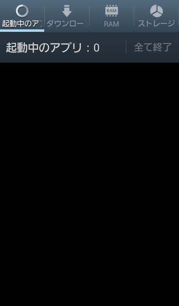 タスクScreenshot_2013-05-12-13-47-49