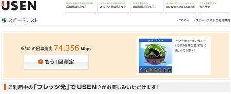 speedtest_01