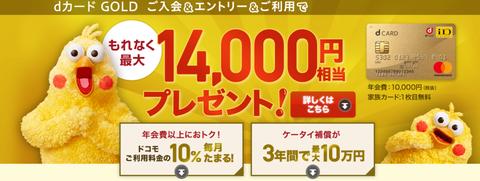 dカード GOLD入会キャンペーdカード