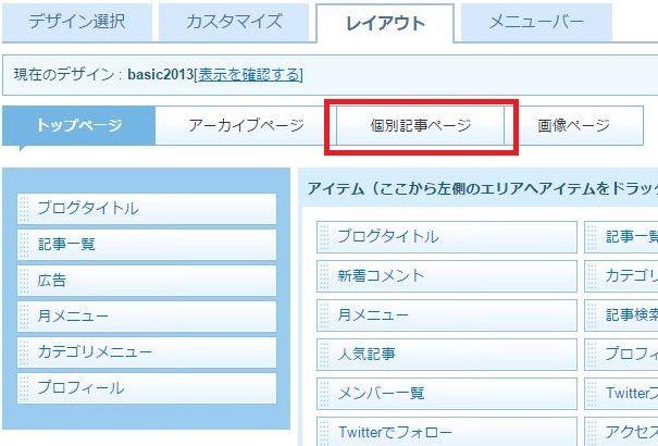 Livedoorブログのスマホ全ページに人気ブログランキングのバナーを表示する
