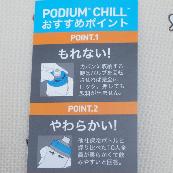 pd_chill_2019-05