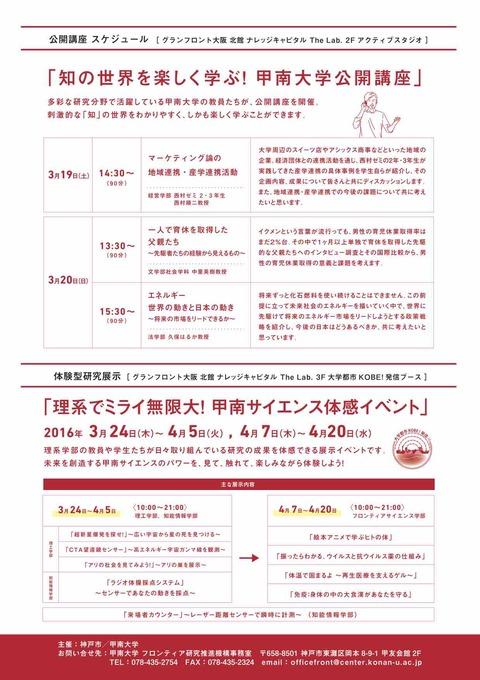 甲南GFOチラシ_後期_tachikiri_4_6 のコピー 2