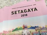 SETAGAYA2018-01