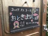 2017.10.04おとぎばなし展01