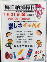 梅丘納涼縁日2017ポスター