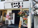 麺屋こころ01