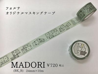 オリジナルマスキングテープMADORI (BK_B)