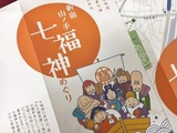 新宿七福神01
