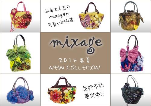 2014yoyaku_mixageBAG1