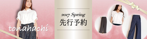2017yoyaku_tonahachi2