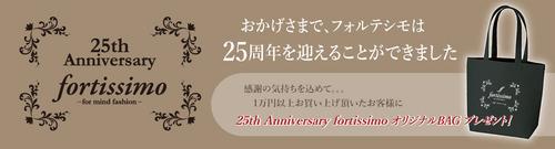25th_BAG