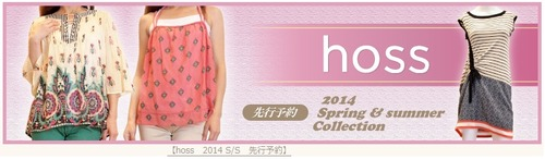 hoss2014春夏Collection