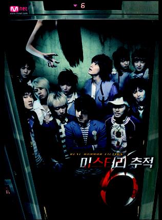人気グループ・Super Juniorが経験したミステリー事件を追跡し...  livedoor