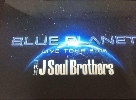 三代目J Soul Brothersパンフ