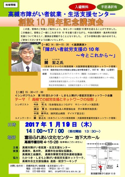 17-01-19 記念講演会