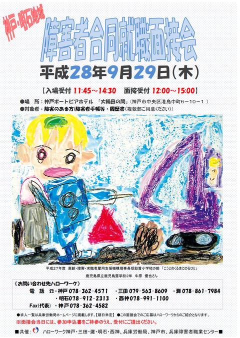 16-09-29 神戸明石地域面接会