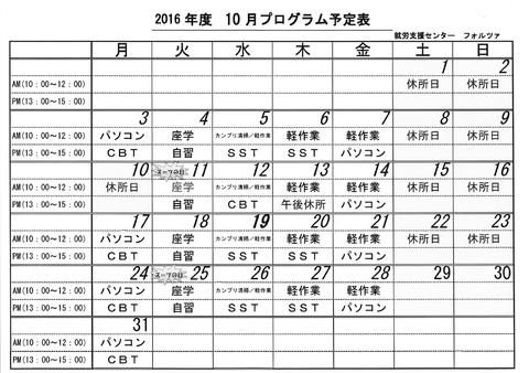 2016-10月プログラム