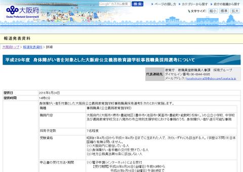 大阪府公立義務教育諸学校事務職員
