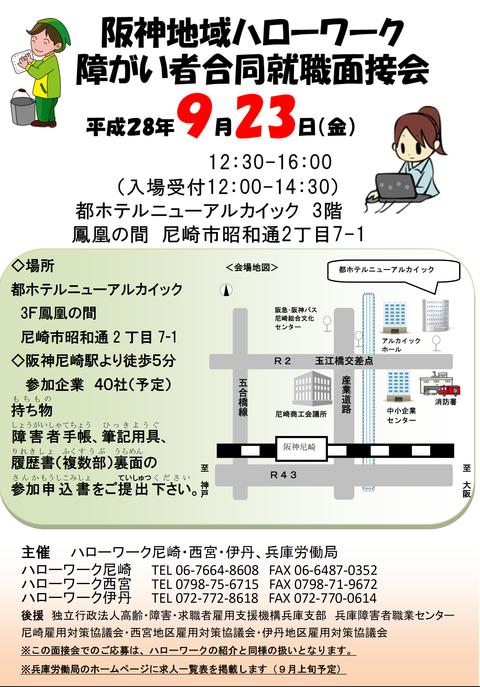16-09-23 阪神地域面接会