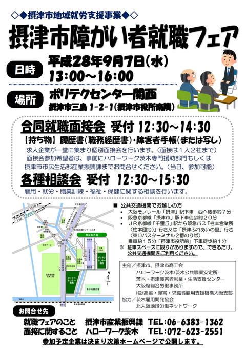 16-09-07-摂津市面接会