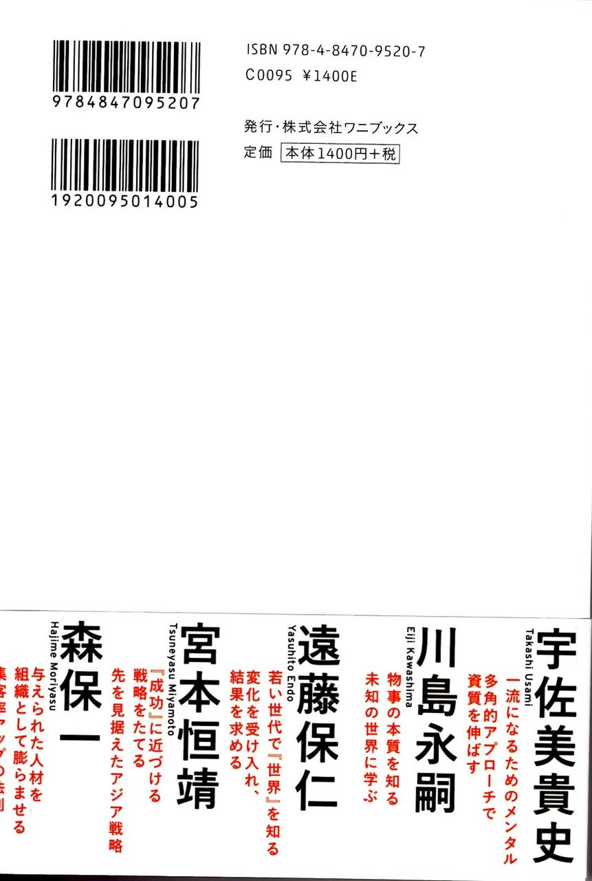 ガンバ大阪 遠藤