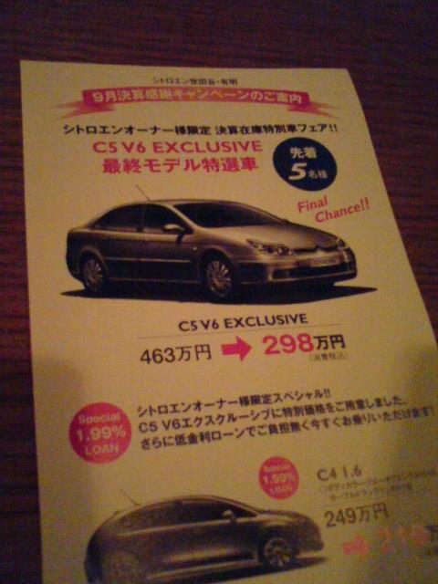 新車が165万引き・・・
