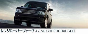 2 V8 SUPERCHARGED