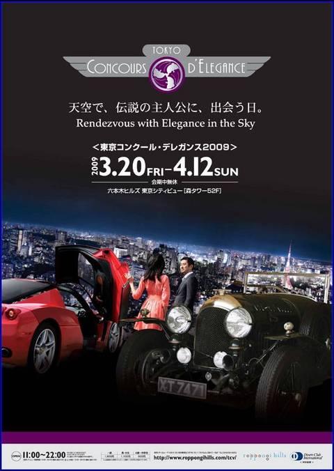 東京コンクール・デレガンス2009