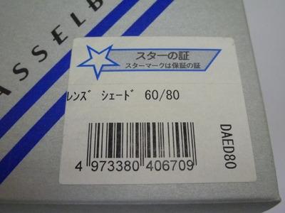 SHADE60-80 (3)