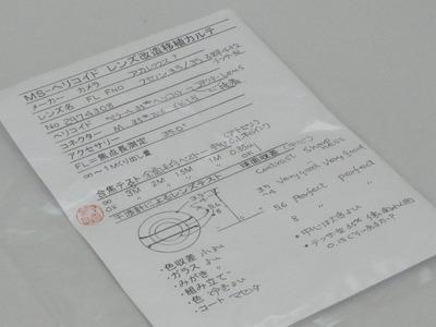 宮崎光学_schneider_xenagon_35mm_